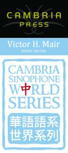 Cambria Press AAS Sinophone Victor Mair Banner
