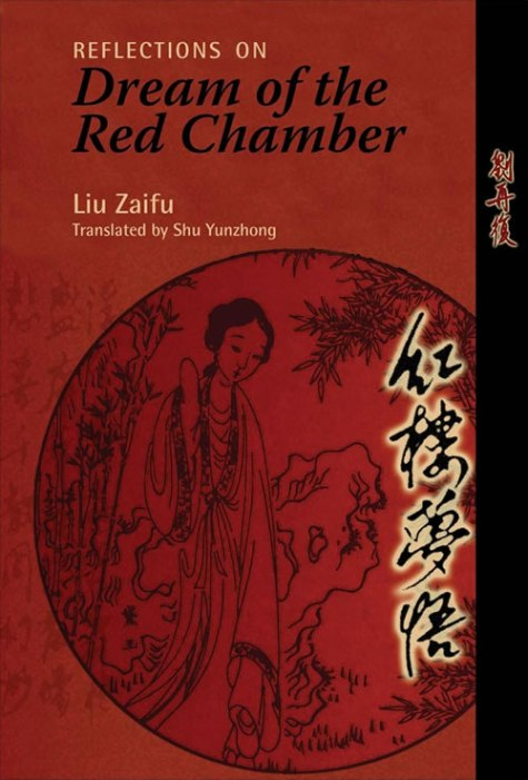 Cambria Press Review Reflections on Dream of the Red Chamber Honglou meng Liu Zaifu Shu Yunzhong