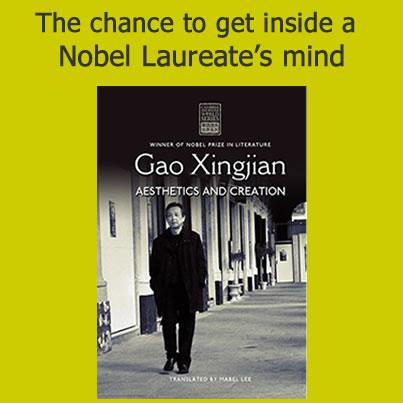 Cambria Press Gao Xingjian Nobel laureate