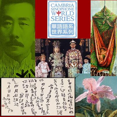 #MLA14 Sinophone Cambria Press academic publisher MLA