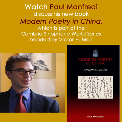 Cambria Press academic publisher Modern poetry China Paul Manfredi