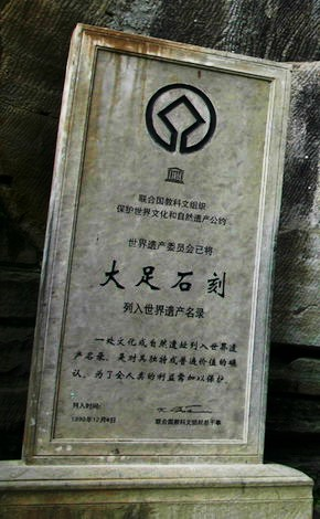 Baodingshan World Heritage Site