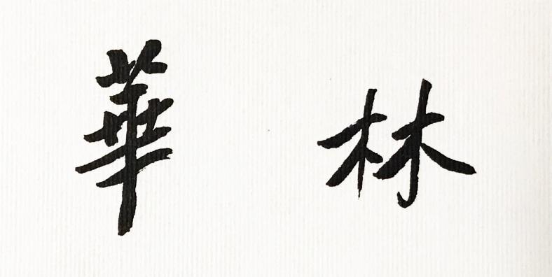 hualin_calligraphy_ji_xianlin